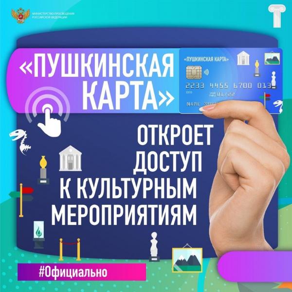 «Пушкинская карта» для молодежи: Как оформить и на что потратить 3 000 рублей