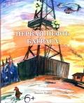 Первая нефть Баграса