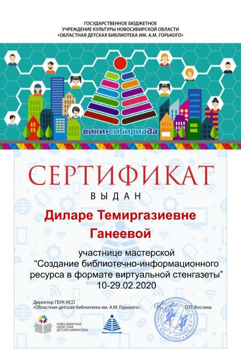 Сертификат МК_газета_ганеева.jpg