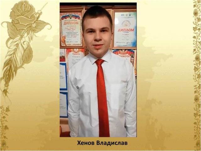 Хенов Вдалислав.jpg