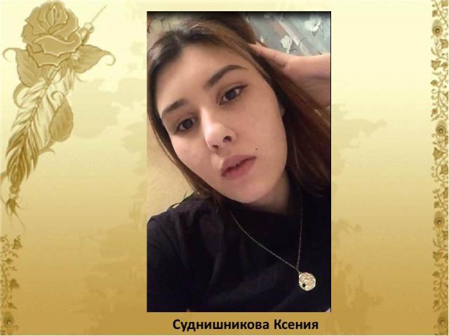 Суднишникова Ксения.JPG