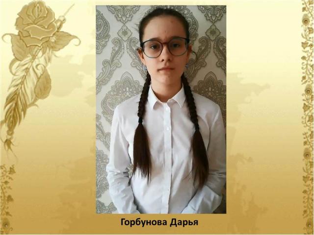 Горбунова Дарья.JPG