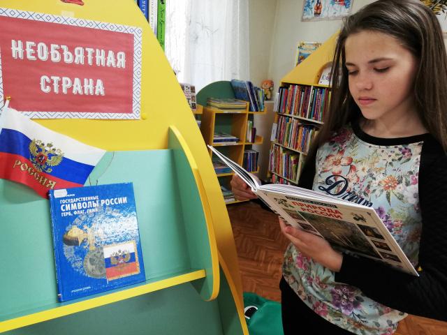 Читаем о природе России.jpg