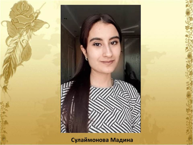 Сулаймонова Мадина.JPG
