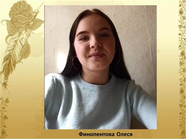 Финопентова Олеся.JPG